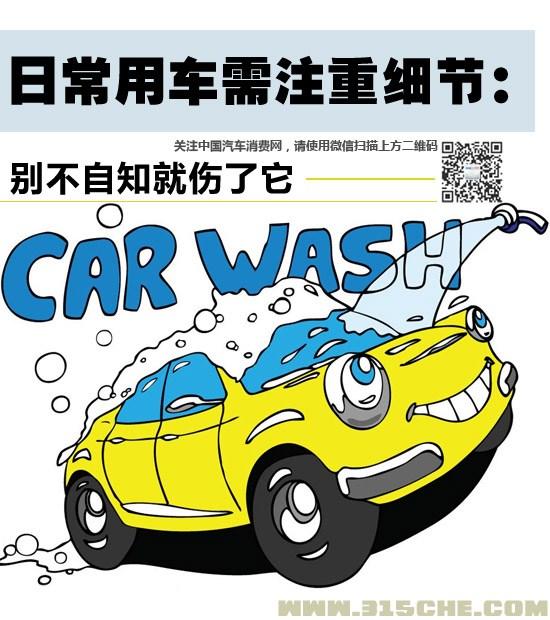 日常用车需注重细节:别不自知就伤了它