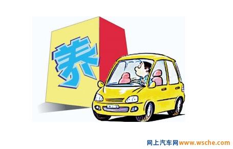 定期保养 养成驾驶好习惯(图3)