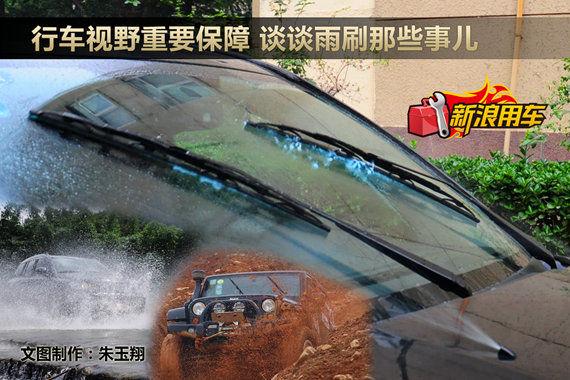 行车视野重要保障 谈谈雨刷那些事儿