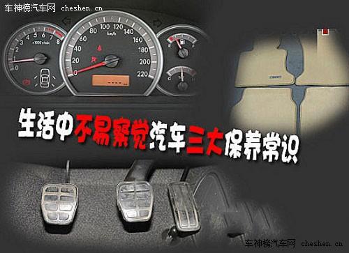 车主注意 生活中不易察觉汽车三大保养常识 保养常识 日常保养维修保养