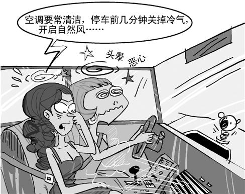 夏季开车空调使用有八大错误 不仅伤车还伤人