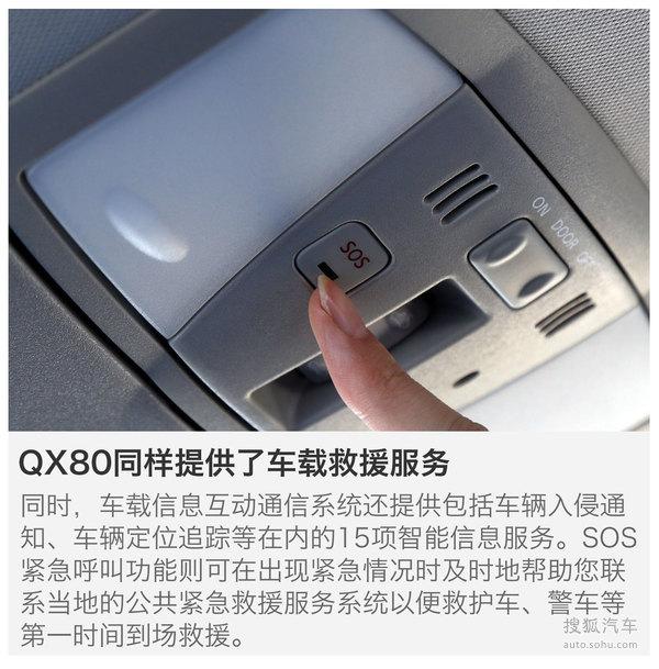 我更新但我更便宜 试驾英菲尼迪QX80