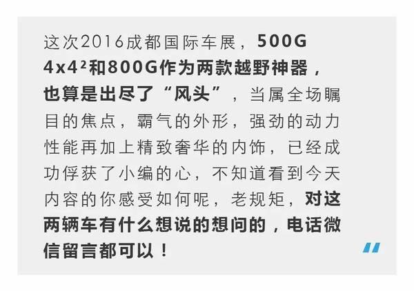 新车直购 | 巴博斯品牌周-500G 4x4? 800G