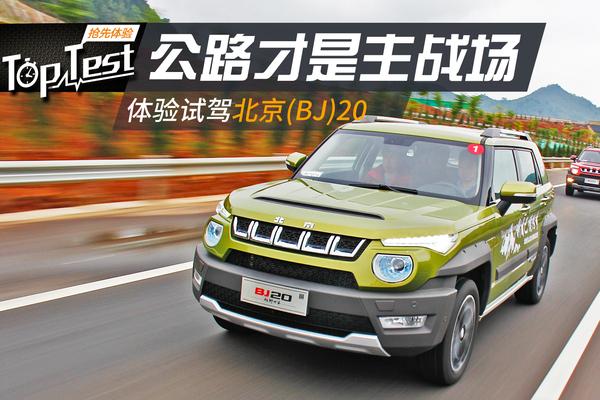 公路才是主战场 北京BJ20体验试驾