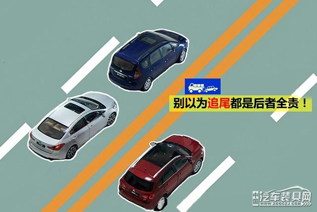 追尾后车一定是全责吗?解读追尾事故责任划分(图1)