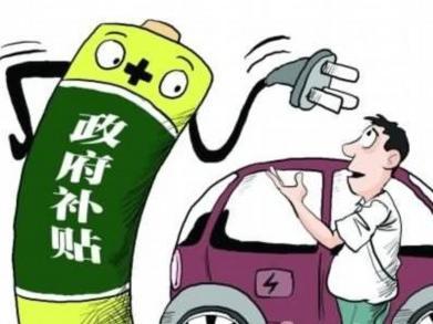 新能源汽车大而不强 补贴导向错误是主因