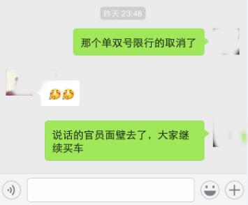 最新消息:北京取暖季单双号限行什么的可能要暂缓