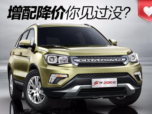 """长安CS75增配降价太""""污"""",小型SUV集体心塞"""