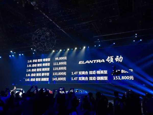 北京现代领动上市9.98万起售