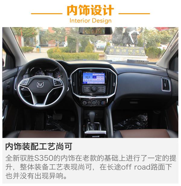 全新2.0T+6AT组合 试驾2016款驭胜S350