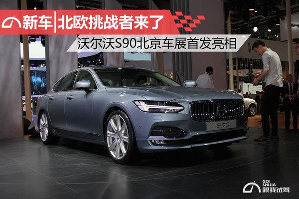北欧挑战者来了 沃尔沃S90北京车展首发亮相