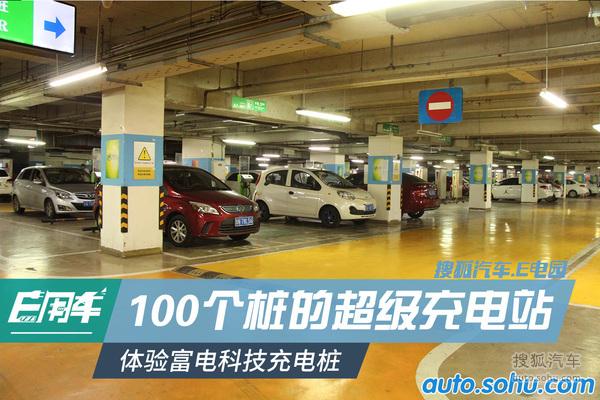桩多/集中/停车免费 体验富电科技充电桩