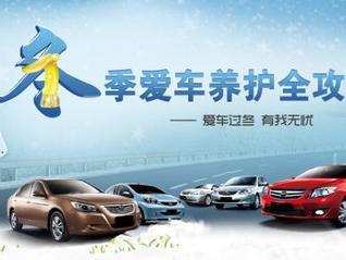 立冬了,汽车入冬前的绝密养护方案,曝光了!(图1)