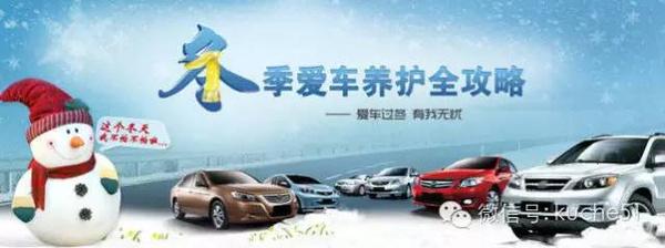立冬了,汽车入冬前的绝密养护方案,曝光了!(图2)