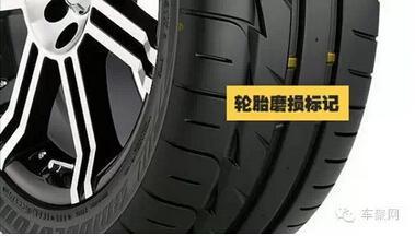 轮胎最多可以用多少年?多久更换一次?