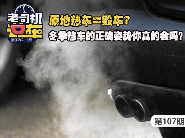 原地热车=毁车?冬季热车的正确姿势你真的会吗?
