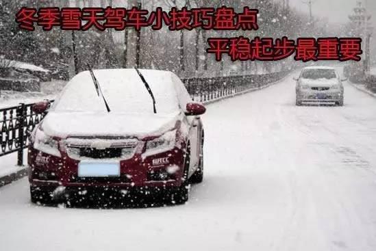 实用帖 99条汽车驾驶技巧大全(图5)