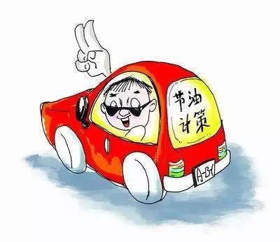 实用帖 99条汽车驾驶技巧大全(图6)