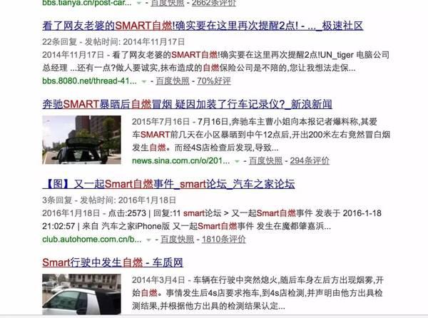 美国政府调查奔驰Smart自燃 国内可能也有发生