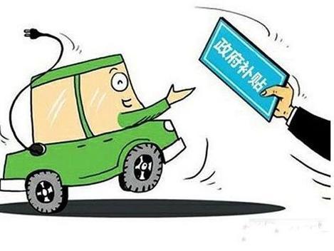 补贴新政出台,2017年电动汽车补贴降了多少?