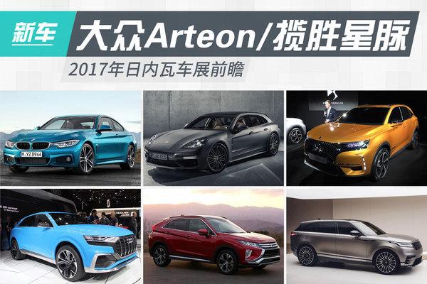 大众Arteon/揽胜星脉 2017年日内瓦车展前瞻