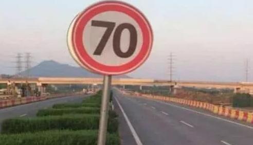 高速时速120,突然看到70的限速标识,交警:千万不要急刹车!