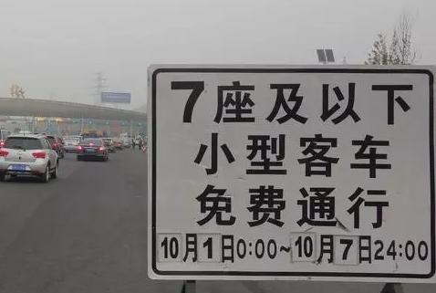2018年国庆节高速路免费时间出炉,私家车注意了!