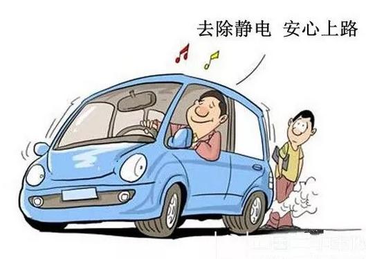 如何有效防止汽车静电?